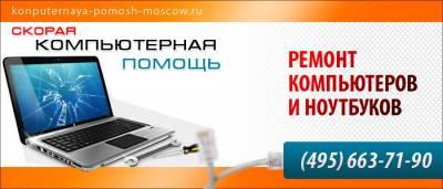 Ремонт компьютеров Речной Вокзал