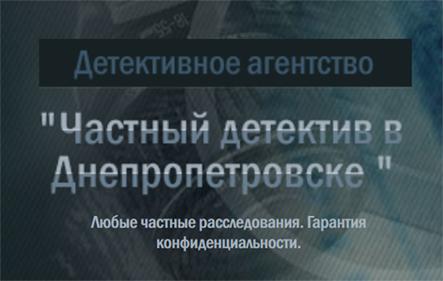 Детективное агентство Днепропетровск