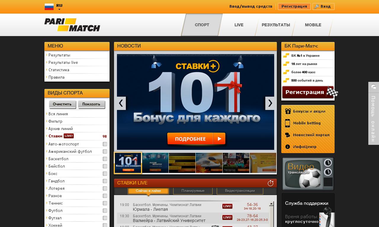 Parimatch.com — альтернативный вход для России