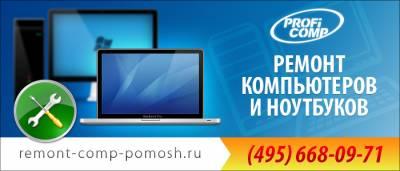 Ремонт ноутбуков Электрозаводская
